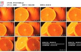 高清实拍视频丨特写切开的橙