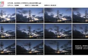 高清实拍视频素材丨高压线架上空厚厚的乌云流动延时摄影
