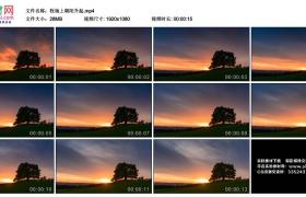 高清实拍视频丨牧场上朝阳升起