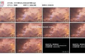 高清实拍视频素材丨天空中橙色的云层流动延时摄影