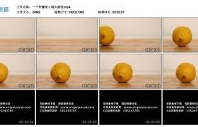 高清实拍视频丨一个柠檬滚入镜头画面