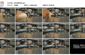 4K实拍视频素材丨制作新鲜咖啡
