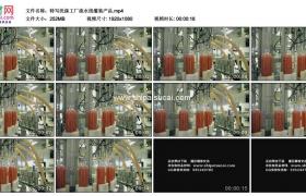 高清实拍视频素材丨特写工厂流水线灌装洗涤产品