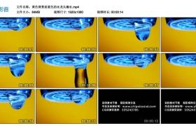 高清实拍视频丨黄色背景前蓝色的水龙头滴水特写