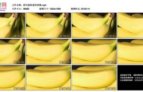 高清实拍视频丨特写旋转着的香蕉