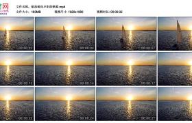 高清实拍视频丨航拍驶向夕阳的帆船