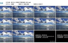 高清实拍视频丨蓝天白云下帆船在平静的海面上前行