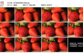 高清实拍视频丨特写旋转的新鲜红草莓