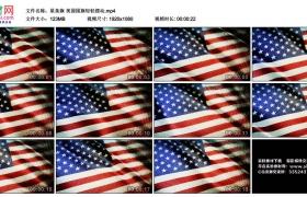 高清实拍视频丨星条旗 美国国旗轻轻摆动