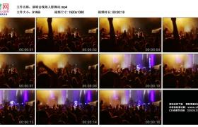 高清实拍视频丨演唱会现场人影舞动