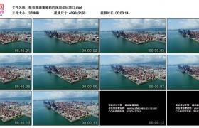 4K实拍视频素材丨航拍堆满集装箱的深圳盐田港口