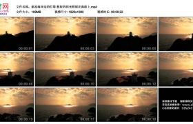 高清实拍视频丨航拍海岸边的灯塔 散射的阳光照射在海面上