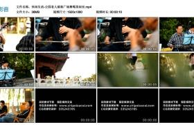 高清实拍视频丨休闲生活-公园老人演奏广场舞喝茶闲坐