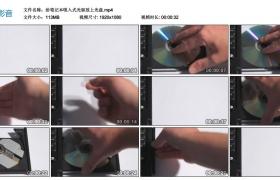高清实拍视频丨给笔记本吸入式光驱放上光盘
