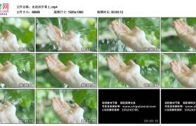 高清实拍视频丨清澈的水流到手掌上
