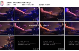 高清实拍视频素材丨特写演出现场鼓手打架子鼓