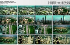【高清实拍素材】上海航拍镜头一组1