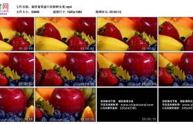 高清实拍视频丨旋转着果盘中的新鲜水果