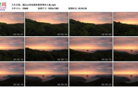 高清实拍视频丨越过山林拍摄彩霞笼罩的大海