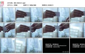 高清实拍视频丨商务 发放名片