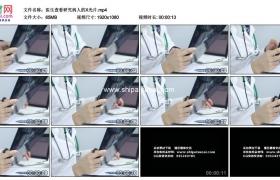 高清实拍视频素材丨医生查看研究病人的X光片