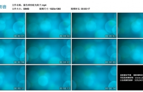 高清动态视频丨蓝色球形眩光粒子