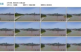 高清实拍视频丨航拍宜宾三江源