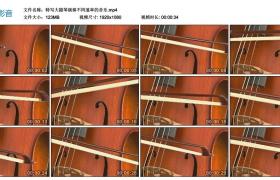 高清实拍视频丨特写大提琴演奏不同速率的音乐