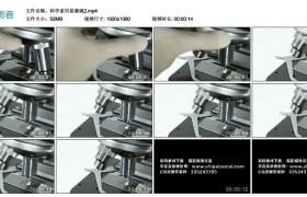 高清实拍视频素材丨科学家用显微镜2