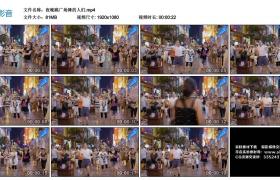 高清实拍视频丨夜晚跳广场舞的人们