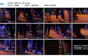 高清实拍视频丨夜晚广场上人来人往