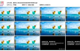高清实拍视频丨蔚蓝色大海边泳池旁放着的两杯鸡尾酒