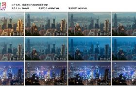 4K视频素材丨香港的日与夜延时摄影