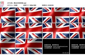 高清实拍视频丨英国国旗飘动