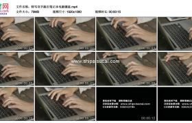 高清实拍视频素材丨特写双手敲击笔记本电脑键盘