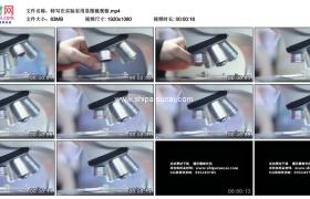 高清实拍视频素材丨特写在实验室用显微镜观察