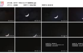 高清实拍视频素材丨夜空中一弯残月从天空中缓缓降落