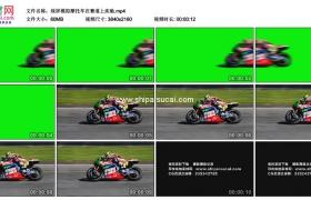4K实拍视频素材丨绿屏模拟摩托车在赛道上疾驰
