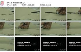 高清实拍视频丨用剪刀裁剪皮革