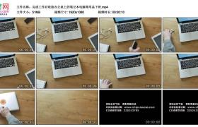 高清实拍视频素材丨完成工作后收拾办公桌上的笔记本电脑等用品下班