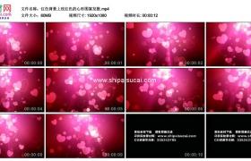 高清动态视频素材丨红色背景上玫红色的心形图案发散