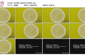4K实拍视频素材丨黄色背景上旋转着切开的柠檬片