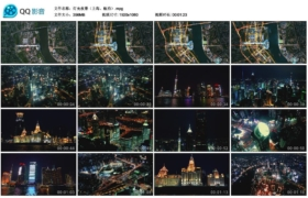 【高清实拍素材】灯光、夜景(上海航拍)