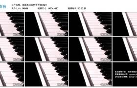 高清实拍视频丨摇摄黑白的钢琴琴键
