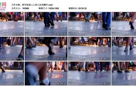 高清实拍视频丨特写街道上人来人往的脚步