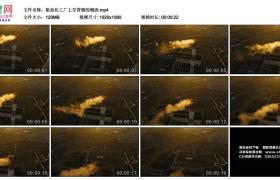 高清实拍视频丨航拍化工厂上空冒烟的烟囱