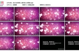 4K动态视频素材丨玫红色的背景上漂浮着心形图案