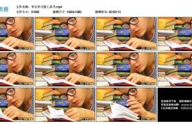 高清实拍视频丨学生学习查工具书