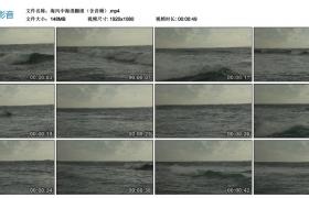 高清实拍视频素材丨海风中海浪翻滚(含音频)
