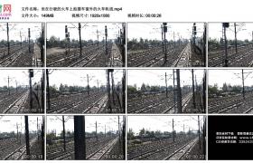 高清实拍视频素材丨坐在行驶的火车上拍摄车窗外的火车轨道